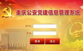 重庆市公安局党建管理系统重庆市公安局党建管理系统,党务管理,党组织管理,党员信息管理